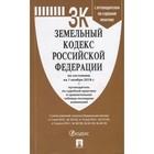 Земельный кодекс Российской Федерации по состоянию на 1 ноября 2018.