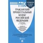 Гражданский процессуальный кодекс Российской Федерации на 01.11.2018 + путеводитель. 2018