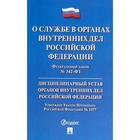 Федеральный Закон «О службе в органах внутренних дел Российской Федерации» + устав ОВД