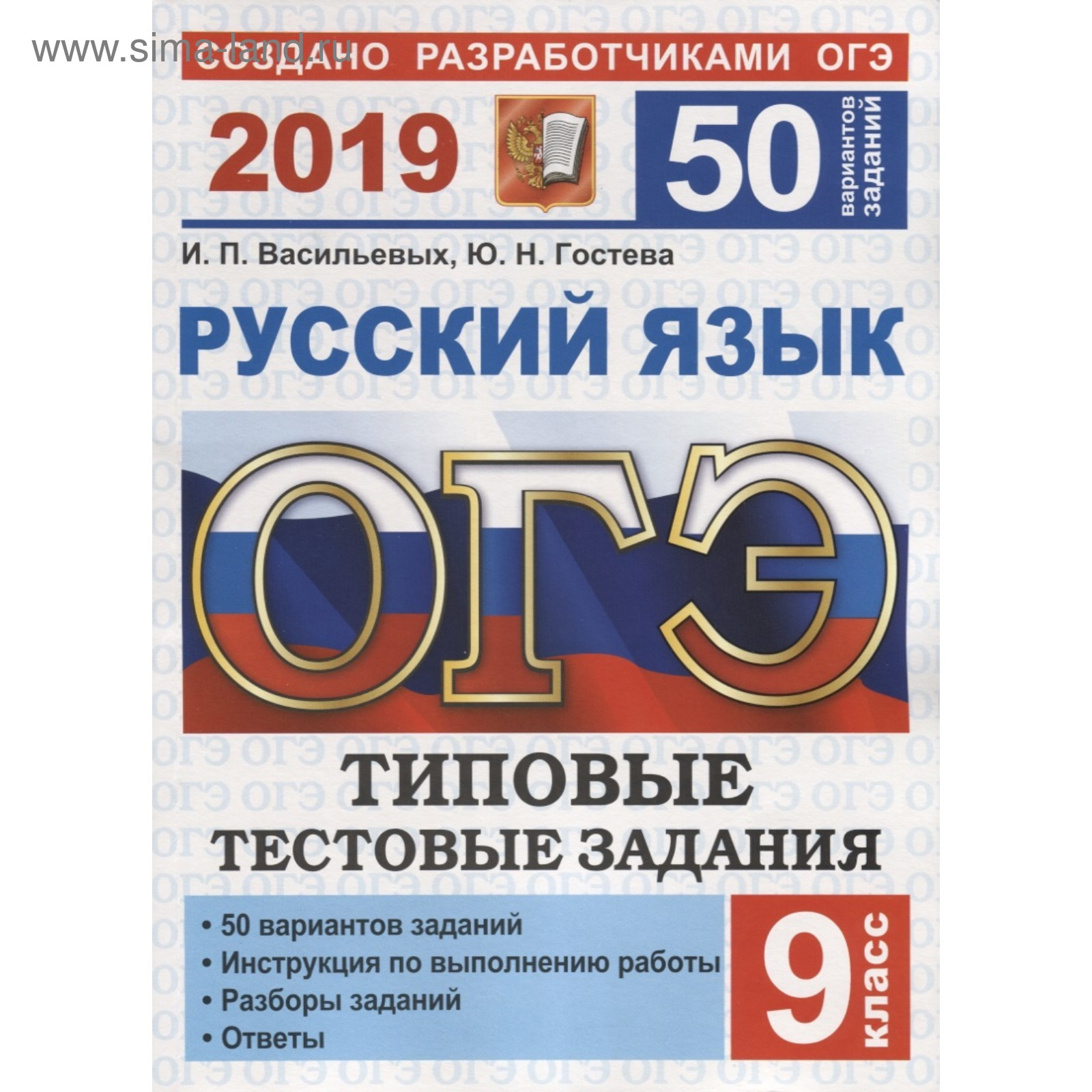 типовые варианты егэ по русскому языку 2019