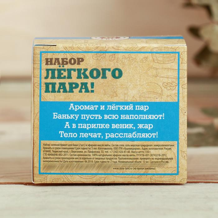 """Эфироное масло и два соляных брикета для бани """"Лёгкого пара"""""""