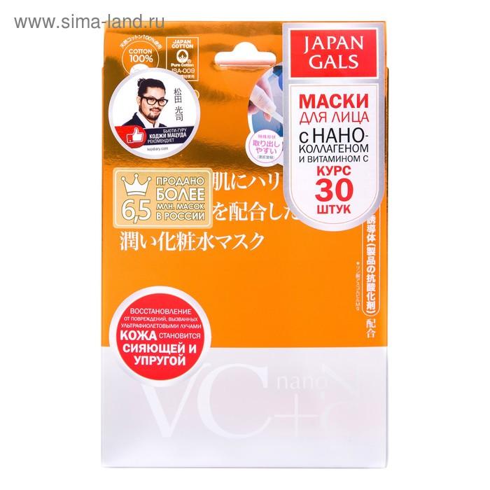 Маска JAPAN GALS Витамин С + Наноколлаген, 30 шт