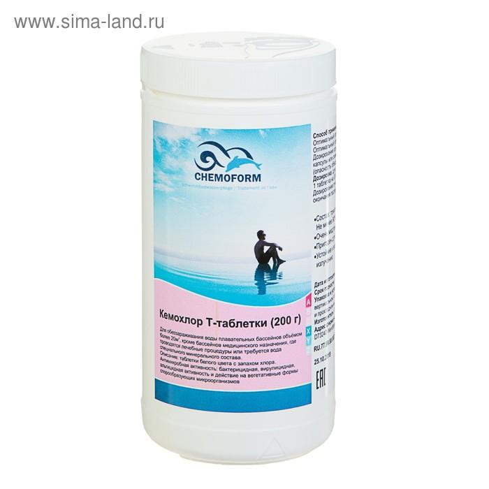 Хлорные таблетки для длительной дезинфекции воды в бассейне Кемохлор Т-таблетки (200 г) 1 кг   51471