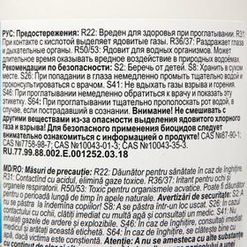 Мульти-таблетки для воды бассейна (200 гр) 1 кг всё-в-одном - фото 7296834