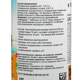 Мульти-таблетки для воды бассейна (200 гр) 1 кг всё-в-одном - фото 7296835