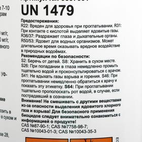 Мульти-таблетки для воды бассейна (200 гр) 1 кг всё-в-одном - фото 7296836