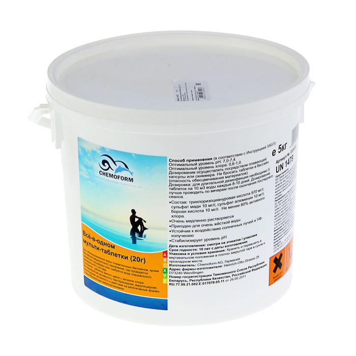 Мульти-таблетки для воды бассейна (20 гр) 5 кг всё-в-одном