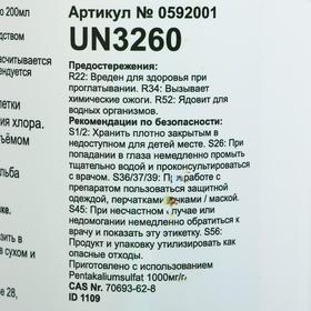 Активный кислород для дезинфекции воды в бассейнах Аквабланк О2 в таблетках (200 г) 1 кг - фото 7296844