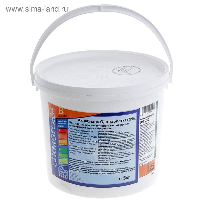 Активный кислород для дезинфекции воды в бассейнах Аквабланк О2 в таблетках (20 г) 5 кг