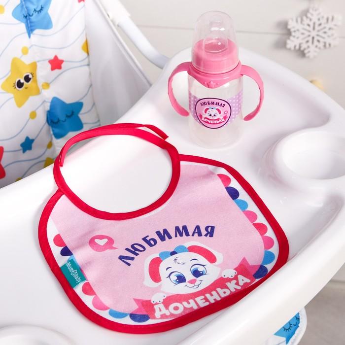 Подарочный детский набор «Доченька»: бутылочка для кормления 150 мл + нагрудник детский непромокаемый из махры