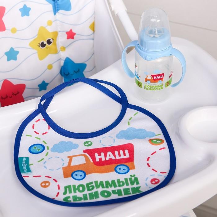 Подарочный детский набор «Сыночек»: бутылочка для кормления 150 мл + нагрудник детский непромокаемый из махры