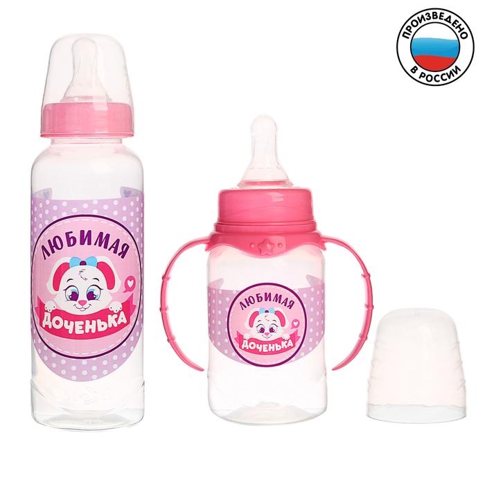 Подарочный детский набор «Доченька»: бутылочки для кормления 150 и 250 мл, прямые, от 0 мес., цвет розовый
