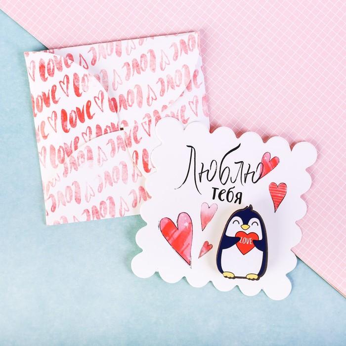 """Значок в конверте """"Люблю тебя"""""""