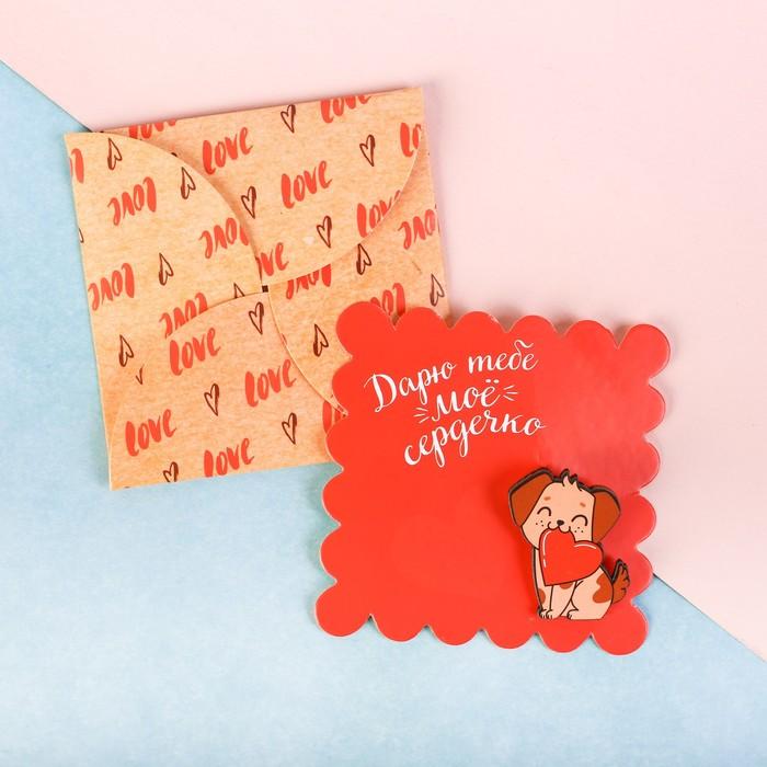 """Значок в конверте """"Дарю тебе моё сердечко"""""""