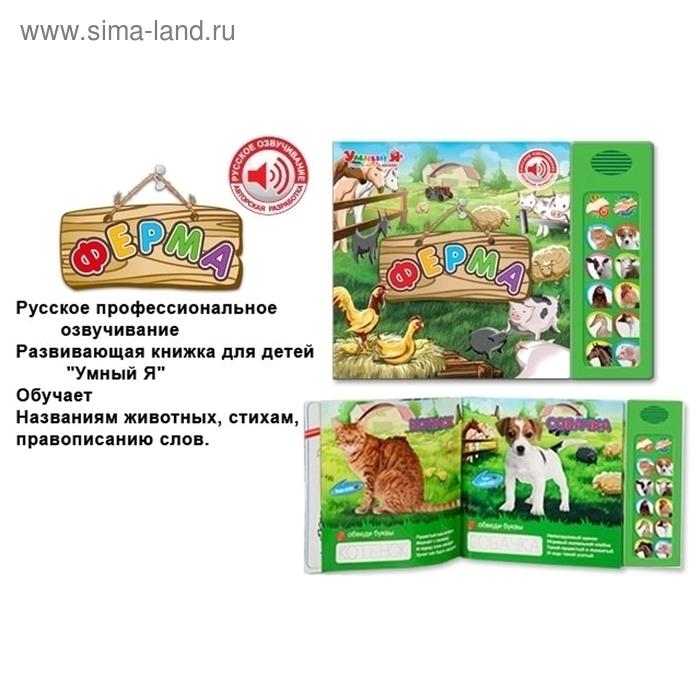 """Книга обучающая """"Ферма"""", с маркером, русская озвучка, работает от батареек, 12 стр."""