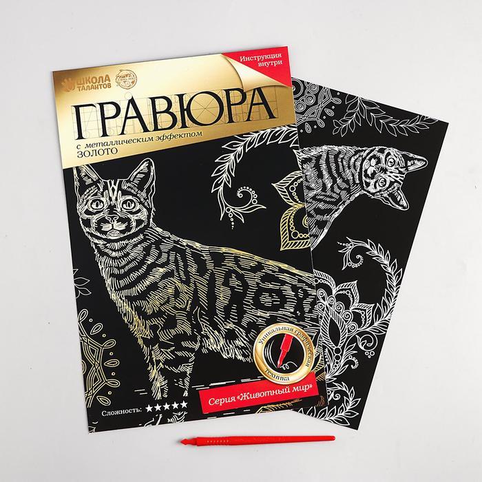"""Гравюра """"Бенгальская кошка"""" с металлическим эффектом золота А4 + штихель"""