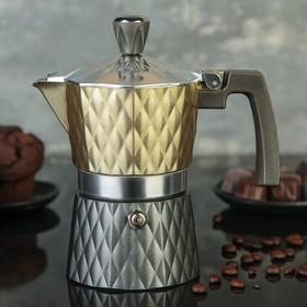 """Кофеварка гейзерная """"Дольче"""", на 3 чашки, цвет золотой"""