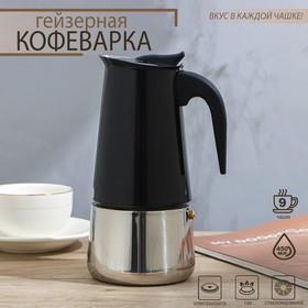 Кофеварка гейзерная «Итальяно», на 9 чашек, цвет чёрный