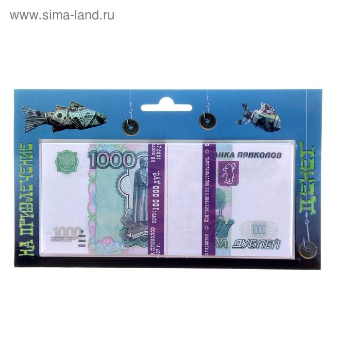 """Пачка купюр """"На привлечение денег"""" 1000 руб."""