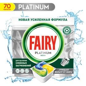 Капсулы для посудомоечной машины Fairy Platinum «Лимон», 70 шт.