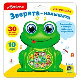 Развивающая игрушка «Лягушонок»