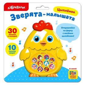 Развивающая игрушка «Цыплёнок»