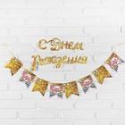 """Гирлянда на ленте с декором """"С днем рождения"""""""