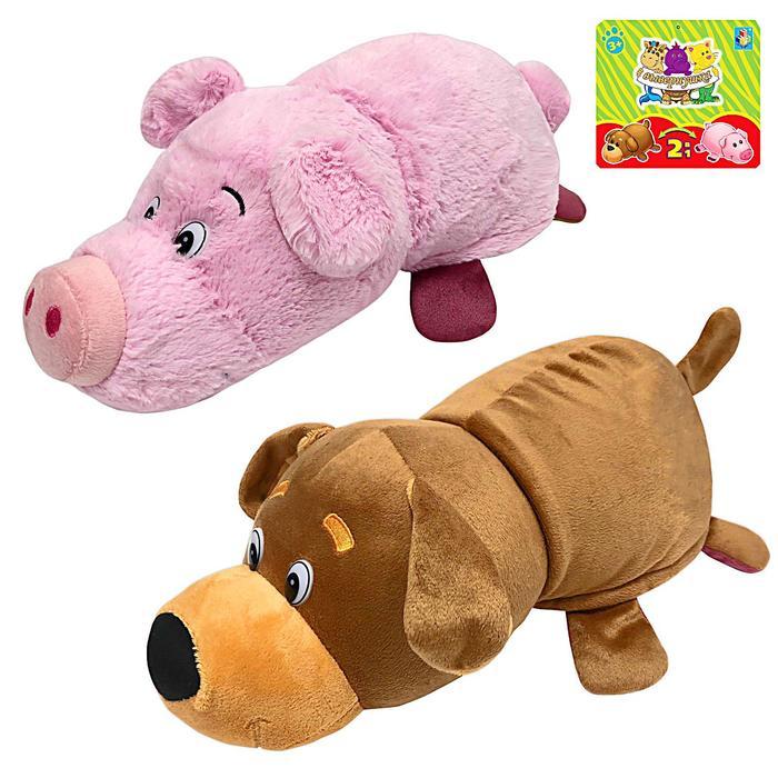 Мягкая игрушка-вывернушка «Собака-Свинья» 2 в 1, 35 см