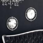 Набор зеркал, настенные, овальные, 2шт, 24 х 30см, цвет чёрный/серебристый УЦЕНКА