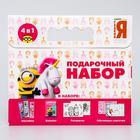 """Подарочный творческий набор: наклейки, блокнот, раскраски, обучающие карточки, """"Мечтай!"""", Гадкий Я"""