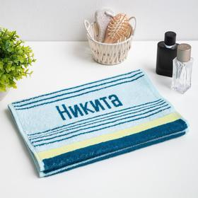 """Полотенце именное махровое """"Никита"""" синее 30х70 см 100% хлопок, 420гр/м2"""