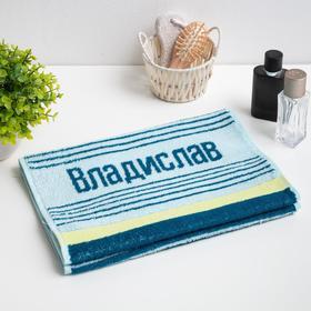"""Полотенце именное махровое """"Владислав"""" синее 30х70 см 100% хлопок, 420гр/м2"""