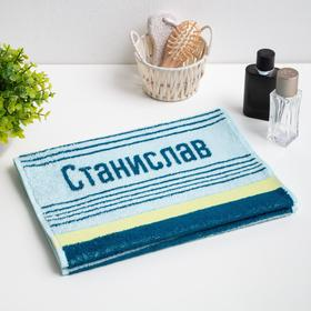 """Полотенце именное махровое """"Станислав"""" синее 30х70 см 100% хлопок, 420гр/м2"""