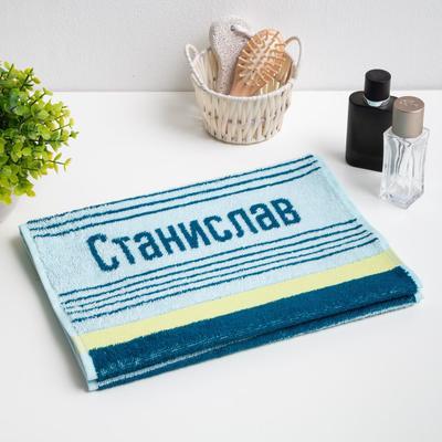 Towel personalized Terry Stanislav blue 30x70 cm 100% cotton, 420гр/m2