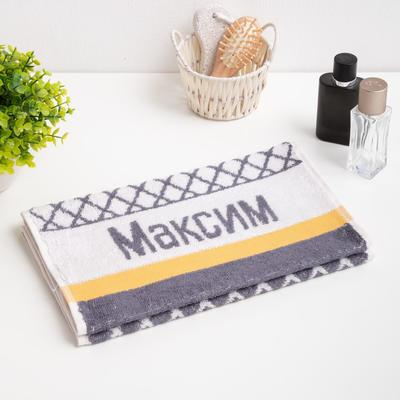 "Terry towel inscribed ""Maxim"" 30x70 cm 100% cotton, 420гр/m2"
