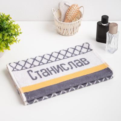 Towel personalized Terry Stanislav 30x70 cm 100% cotton, 420гр/m2
