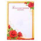 """Благодарственное письмо """"Поздравительная"""" красные розы"""