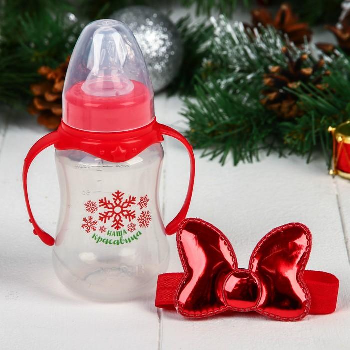 Новый год, подарочный детский набор «Красавица», 2 предмета: бутылочка для комрления 150 мл + повязка на голову