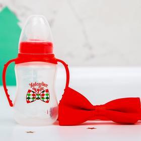 Новый год, подарочный детский набор «Дед Мороз», 2 предмета: бутылочка для кормления 150 мл + бабочка на шею