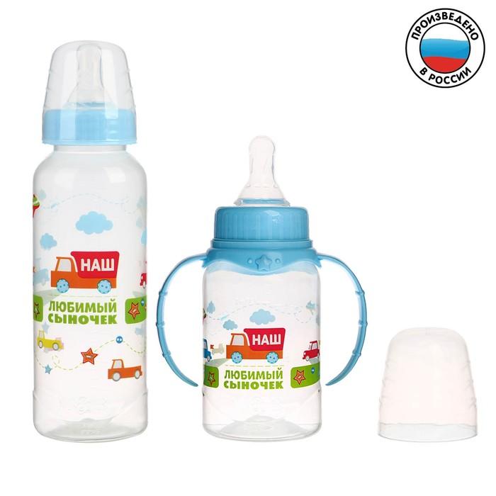 Подарочный детский набор «Сыночек»: бутылочки для кормления 150 и 250 мл, прямые, от 0 мес., цвет голубой