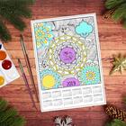 """Раскраска антистресс, календарь """"Волшебные узоры"""""""