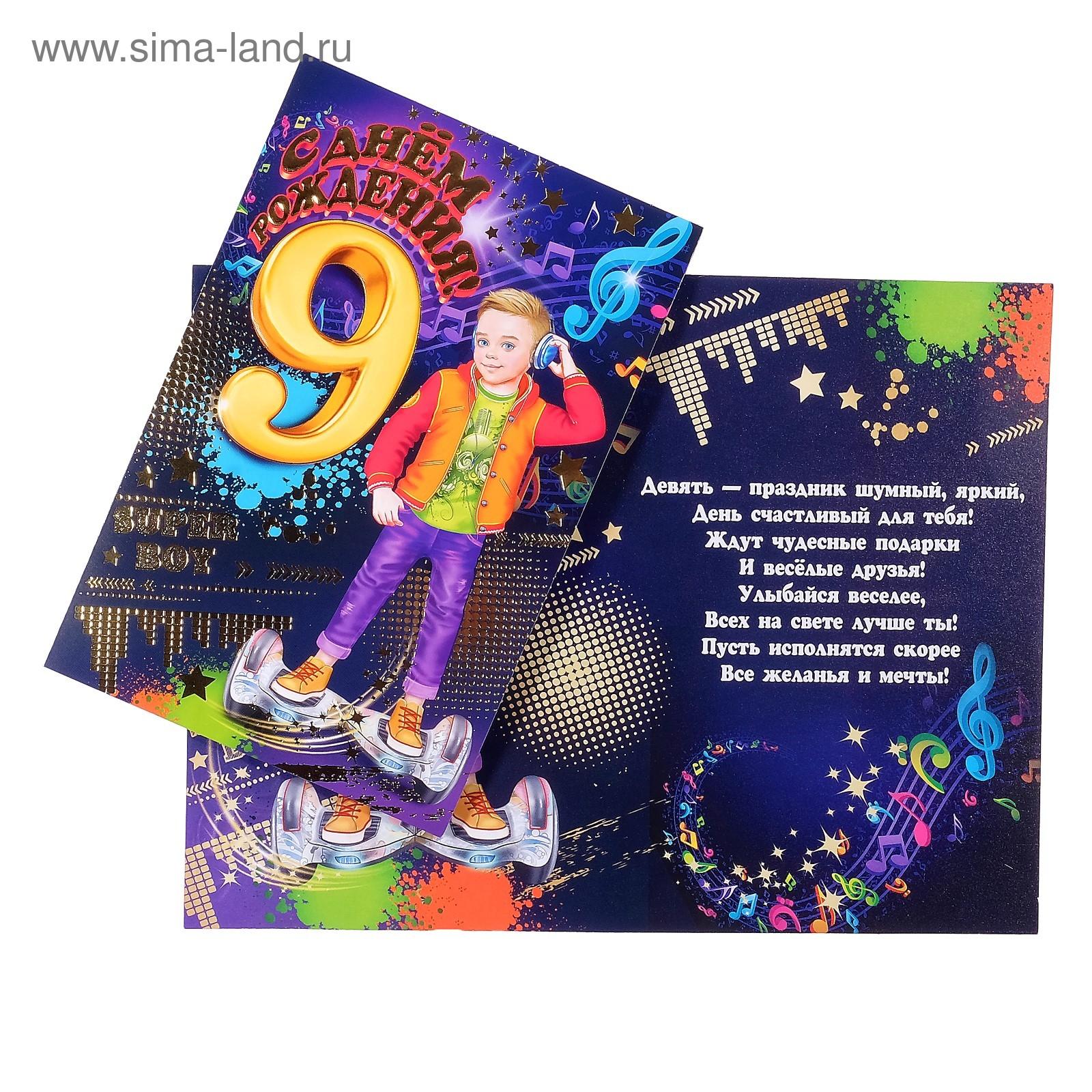С днем рождения музыкальная открытка на 9 лет мальчику