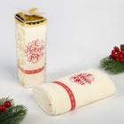 """Полотенце махровое с вышивкой """"С новым годом"""" 30х70см, 340 г/м2, 100% хлопок"""