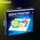 Конструктор блочный-электронный «В мире электроники», 59 схем, 19 деталей - фото 105629798