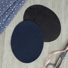 Заплатки для одежды, 14,3 × 11,1 см, термоклеевые, пара, цвет тёмно-синий