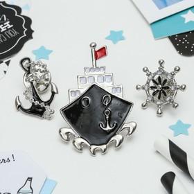 """Набор значков """"Морское путешествие"""", цвет черный в серебре"""