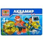 Конструктор «Аквамир: аквалангист с кладом», 41 деталь