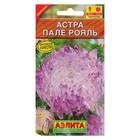 """Семена цветов Астра """"Пале-рояль"""" пионовидная, О, 0,2 г"""