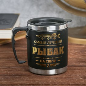 """Thermo mug with lid """"The best fisherman"""", 400 ml"""