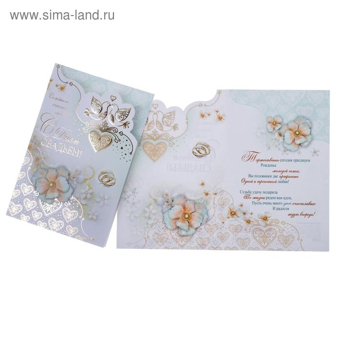 """Открытка """"С Днем Свадьбы!"""" Два кольца"""